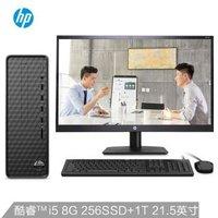 惠普(HP)小欧S01商务办公台式电脑整机(九代i5-9400 8G 1TB+256 UMA Win10 五年上门)21.5英寸