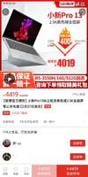 Lenovo 联想 小新 Pro13 13英寸笔记本电脑 (R5-3550H、16GB、512GB)