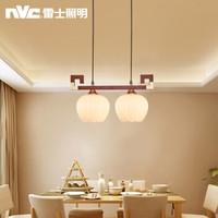 雷士照明(NVC)雷士餐吊灯客厅餐厅灯吧台灯具 中式仿古木艺双头吊灯不带光源