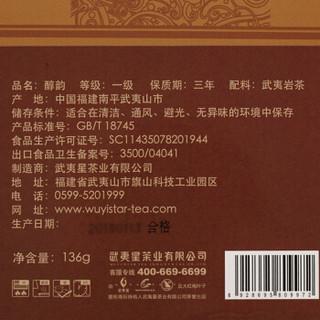 武夷星大红袍茶叶 乌龙茶 送礼武夷山岩茶盒装 醇韵136g(耐泡回甘)