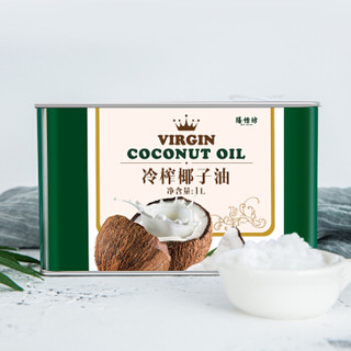 膳怡坊(SHANYIFANG) 天然冷压榨椰子油1L coconut oil 食用油