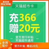 天猫超市卡充366赠20元(春晚百亿补贴专享)