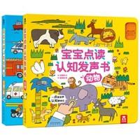 《乐乐趣·宝宝点读认知发声书:动物+交通工具》全2册