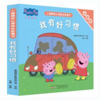 《小猪佩奇心理成长故事书:我有好习惯》(注音版套装5册)