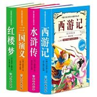 《四大名著》注音儿童版 全套4本