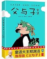 《作家榜经典:父与子全集》Kindle电子书