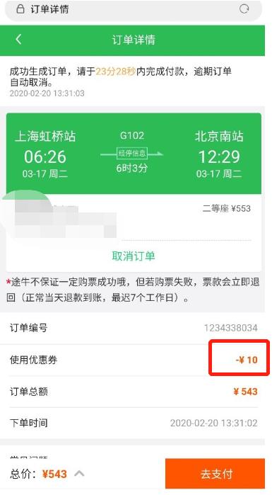 途牛X中国银行 火车票、机票满减优惠券