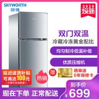 创维((SKYWORTH) BCD-138H 138升冷藏冷冻两门小冰箱家用 租房迷你冰箱 双门小型电冰箱 静音(银色)
