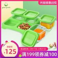 GreenSprouts 玻璃辅食储存盒