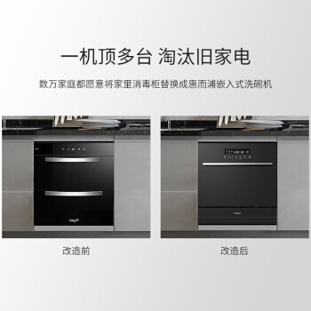 Whirlpool 惠而浦 WDK5001BE 热风烘干嵌入式洗碗机家用