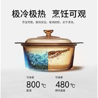 CorningWare 康宁锅 晶彩透明玻璃锅