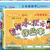 《2020春 黄冈小状元 二年级下册 语文+数学 作业本》人教部编版 全2册