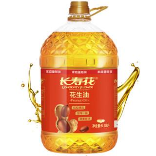 长寿花 食用油 压榨一级花生油(京东定制)6.18L(新老包装随机发货)