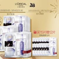 L'OREAL PARIS 巴黎欧莱雅 玻尿酸安瓶 面膜 15片+12片 *27件