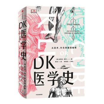 《DK医学史:从巫术、针灸到基因编辑》