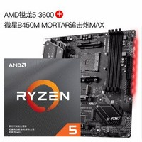 AMD 锐龙5 3600 处理器 +微星B450M MORTAR追击炮MAX套装