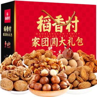 限地区、京东PLUS会员 : 稻香村 家团圆坚果礼盒 1510g *3件