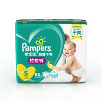 Pampers 帮宝适 超薄干爽拉拉裤 S86片 *3件