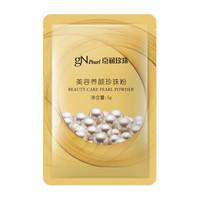 京润珍珠(gNpearl) 美容养颜珍珠粉5g *2件