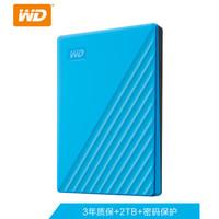 WD 西部数据 My Passport随行版 2.5英寸USB3.0移动硬盘 2TB