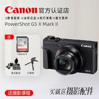 佳能 PowerShot G5 X MARK II 专业长焦数码相机G5X2 G5X MARK2