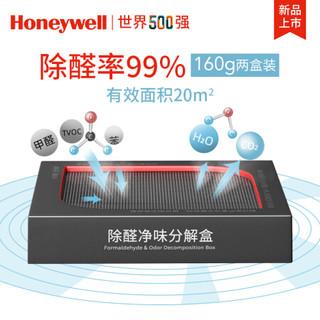 霍尼韦尔 Honeywell活性炭甲醛清除剂甲醛分解盒除味竹炭包新车新房超值两盒装 *3件
