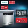 西门子(SIEMENS) 8套(A版) 大容量 原装进口  嵌入式家用洗碗机 SC73M613TI