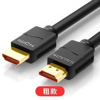 SAMZHE 山泽 HDMI数字高清线 2.0版 0.5米
