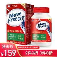 Move Free益节维骨力氨糖软骨素加钙片 美国进口中老年人补钙营养品绿瓶80粒