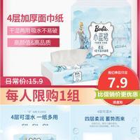 芭比抽纸 小蓝裙4层纸巾 保湿面巾纸 化妆用餐巾纸4层90抽3包软抽