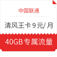 China unicom 中国联通 清风王卡 9元/月