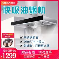帅康T8001抽油烟机侧吸式厨房家用大吸力壁挂式 欧式小型厨房特价