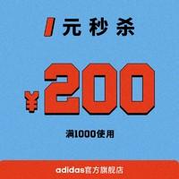 天猫精选 adidas 官方旗舰店 有偿优惠券