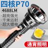魔铁强光手电筒远射超亮USB充电户外照明灯 P70大功率巡逻探照灯A1168 四核P70加双26650锂电