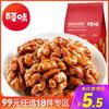 百草味 坚果 蜂蜜琥珀核桃仁150g 清甜香脆 营养健康的休闲零食任选 *18件