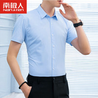 南极人(Nanjiren)衬衫男短袖男装商务休闲弹力衬衣 男士纯色半袖职业正装 TLGZD01 蓝色43
