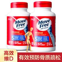 Move Free益节氨糖维骨力美国进口维生素d3促液体钙吸收补钙片中老年人安糖骨维力关节灵防骨质疏松蓝瓶80*2