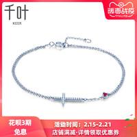 千叶珠宝 KEER dada系列 SIMPLE Cross18k金钻石红宝石手链