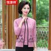 恒源祥新款春季中年妈妈装外搭两件套针开衫女长袖洋气上衣薄 豆沙 175/96A/XXL