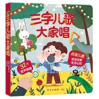《乐乐趣童书 三字儿歌大家唱 》点读发声书