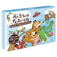 乐乐趣 英语互动发声词典 3-6岁 宝宝点读认知有声读物儿童书英语启蒙有声书 *3件