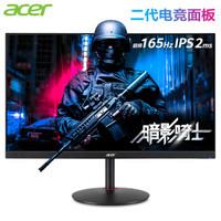 acer 宏碁 暗影骑士 XV240Y 23.8英寸 IPS显示器(1920*1080、165Hz、2ms、HDR、FreeSync)
