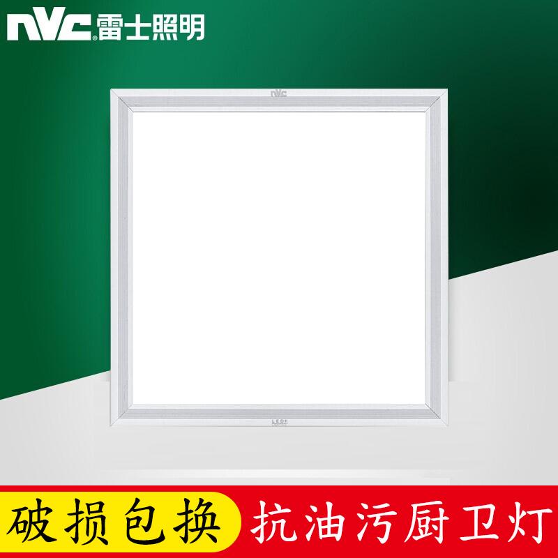 NVC Lighting 雷士照明 NVC 集成吊顶照明模块LED灯平板面板灯 铝扣板厨房卫生间嵌入式方灯厨卫灯