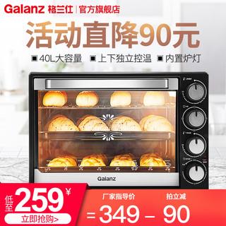 Galanz 格兰仕 K43 电烤箱 40L