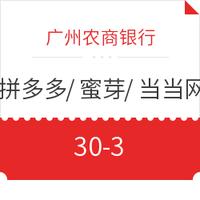 广州农商银行 X 拼多多/蜜芽/当当网 支付优惠