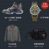 361° N6000043-132397【天津表厂联名礼盒】 篮球鞋空军飞行夹克手表挎包限量版