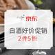 促销活动:京东 白酒 折扣好价促销(含西凤、五粮液、杜酱等) 2件5折