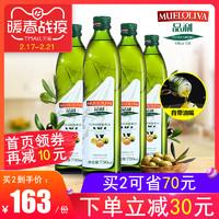 品利特级初榨橄榄油750ml*4西班牙原瓶进口食用油 年货团购送礼