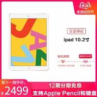Apple/苹果 iPad 2019新款 10.2英寸平板电脑32G/128G苹果平板ipad