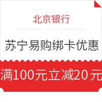 北京银行 X 苏宁易购 信用卡每日享立减